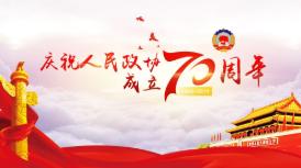 人民政协70周年