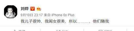 太臭美!刘烨夸儿女好看 原因是因为随自己