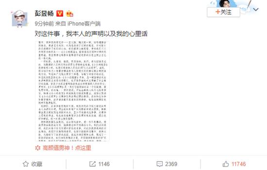 彭昱畅回应电影风波:制片方违约 不是番位竞争