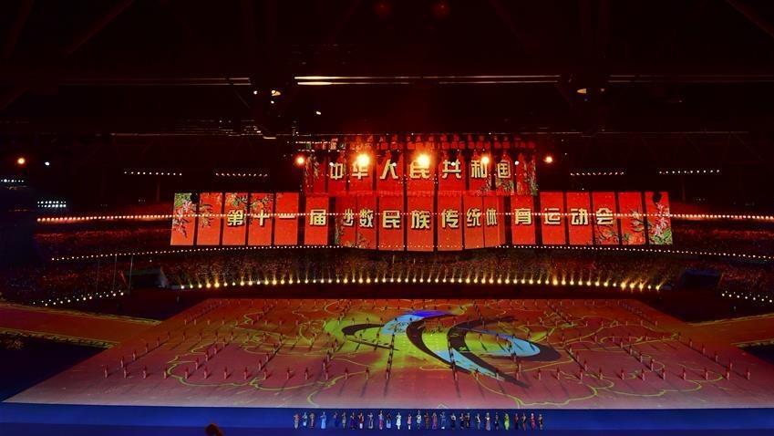 全国少数民族传统体育运动会开幕式举行