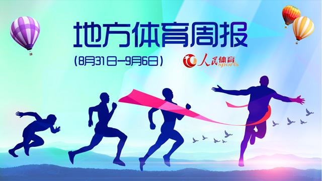 四川助力体育产业发展 宁夏体育大集提升群众幸福感