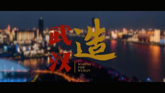 MAKING FOR WUHAN!融创华中城市