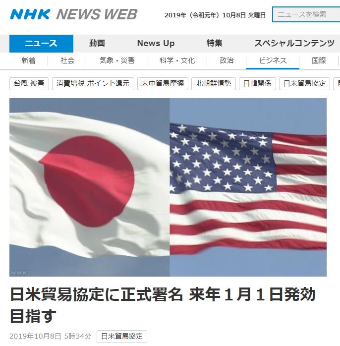 """""""新日美贸易协议7日正式签署,专家称该协议""""对日本不利"""""""