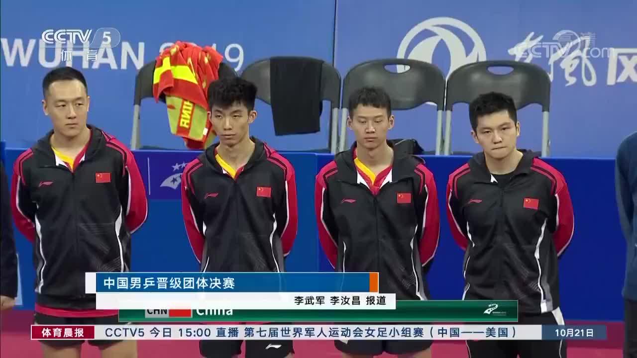 中國男乒晉級團體決賽