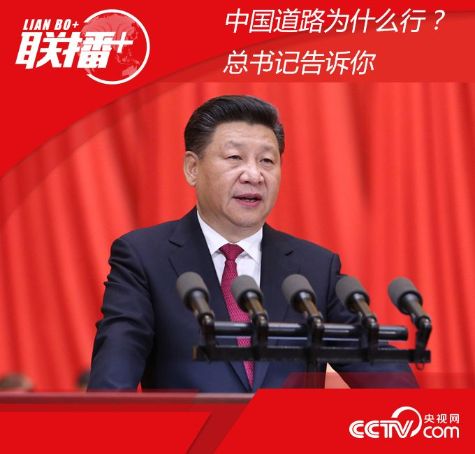 """""""中国道路为什么行?总书记告诉你"""