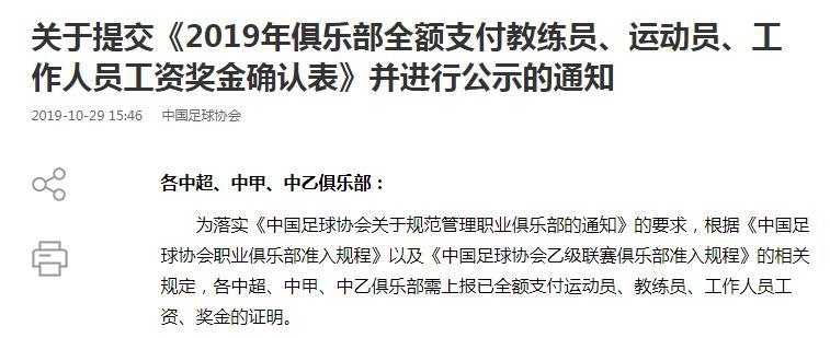 """""""中国足协通告俱乐部递交工资表 伪造签名将遭罚"""