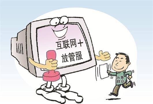 省政府大督查推动政务服务能力提