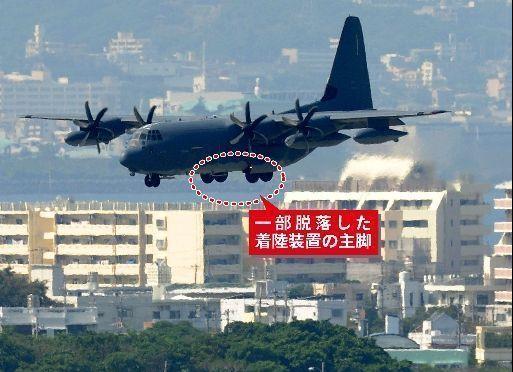 """""""美军机零件又掉了 冲绳百姓怒了:事故成常态,会死人的!"""
