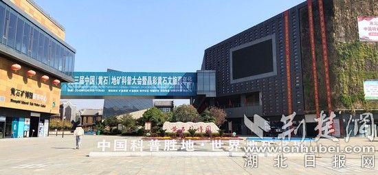 【黄石地矿科普大会】五省市博物馆联合展览 第四届黄石矿博会看点足