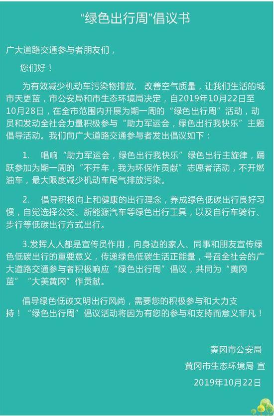 """黄冈发出""""绿色出行周""""倡议书,倡导社会低碳出行"""