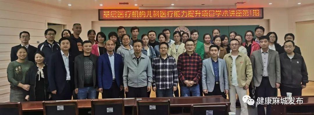黄冈市二医院举办第一期基层医疗