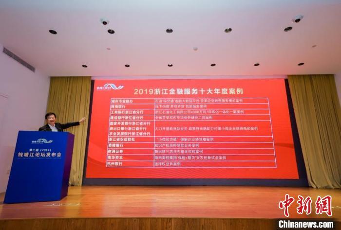 2019浙江金融先进人物、年度案例出炉:激发改革正能量
