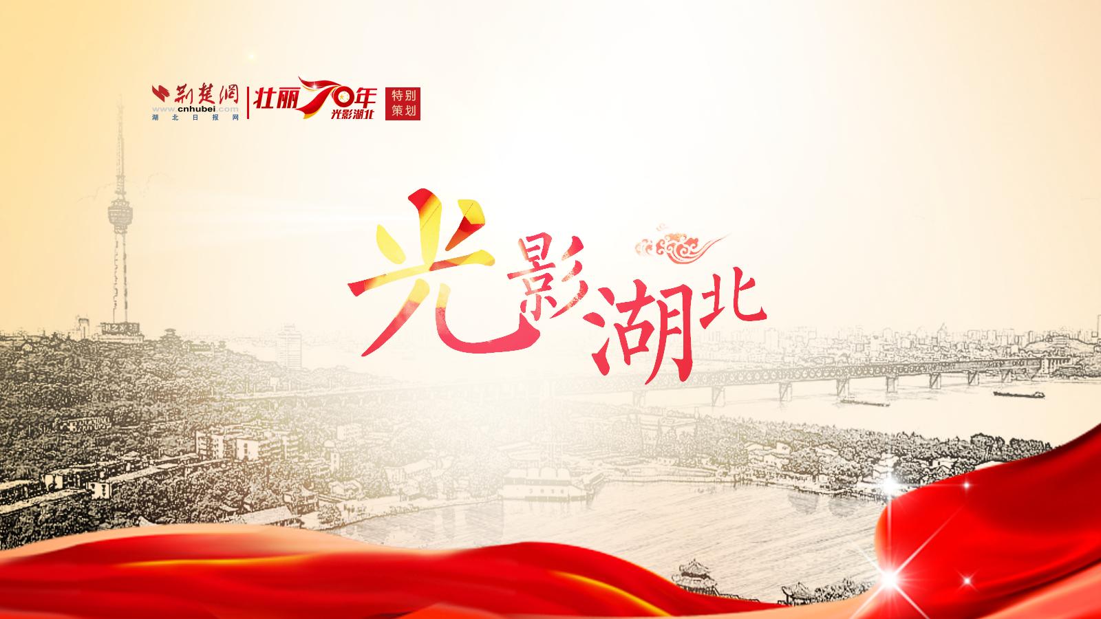 【壮丽70年·光影湖北】7部纪录片见证荆楚沧桑巨变