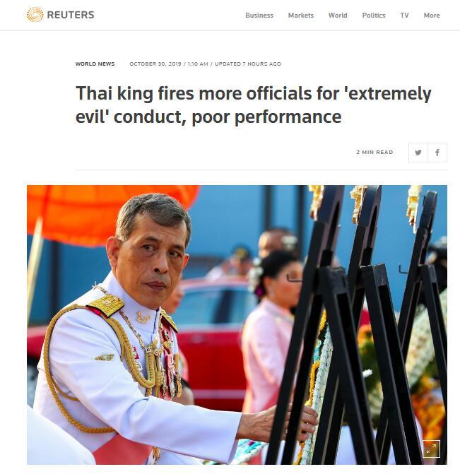 """""""泰国王室人事变动继续:泰王再解职4名王室官员"""