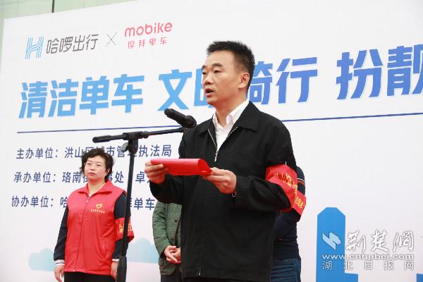 """武汉市洪山区开展""""清洁单车 文"""
