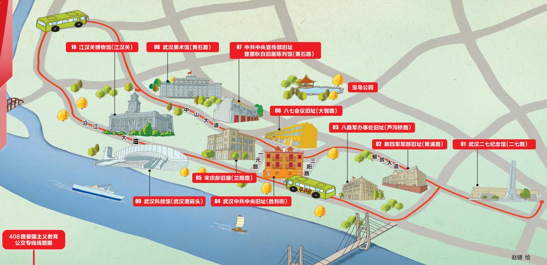 武漢開通第一條愛國教育公交線