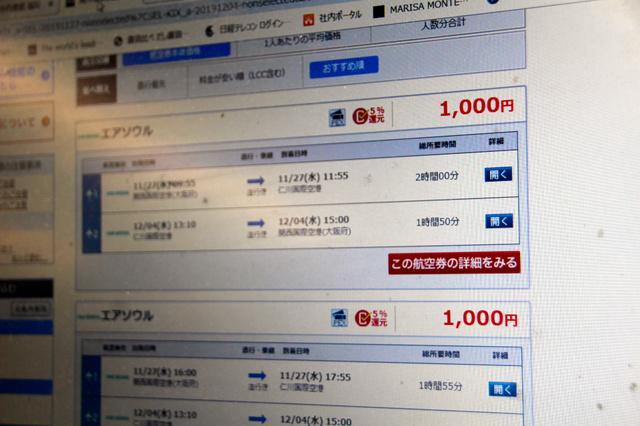 """""""日韩往返机票跌至65元 日本网友:那里太危险给钱也不去"""