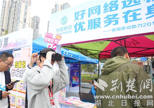 中国移动助力襄马IM体育注册实现5G+360°VR全景直播