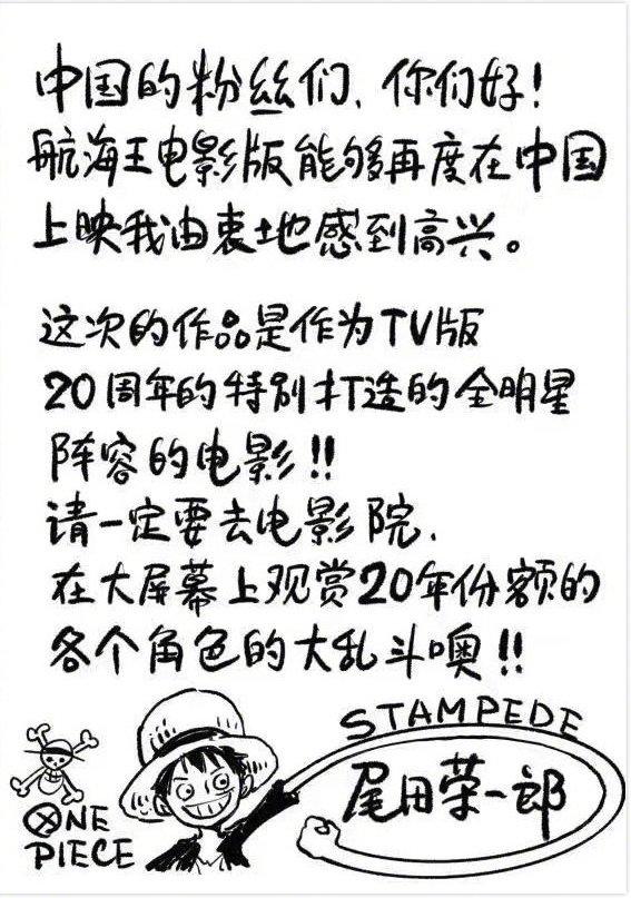 """""""《海贼王》作者写中文安利新电影版:请一定要去看"""