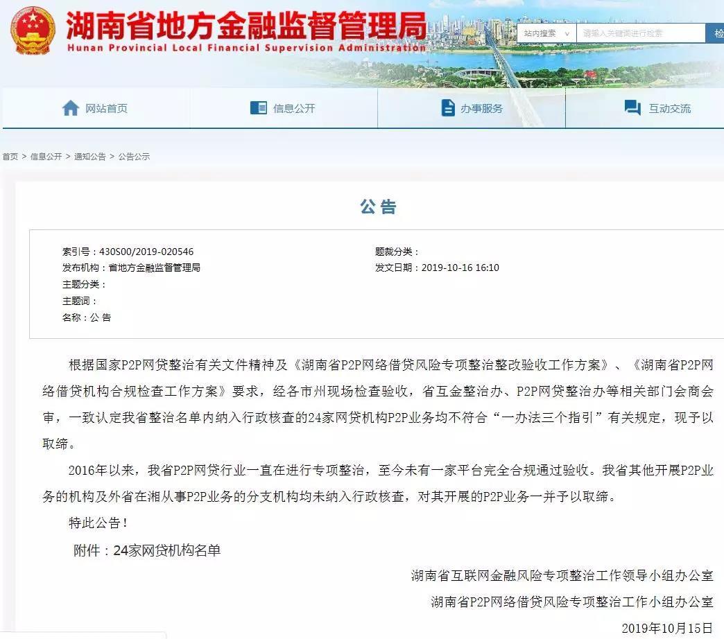 """湖南取缔辖内全部网贷机构P2P业务!""""核打击""""之后如何变局?"""