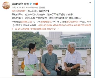 """湖南卫视《时光的旋律》昨晚聚焦黄石 """"每个人都是奔向幸福生活的小燕子"""""""
