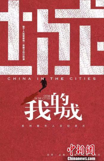 纪录片《我的城》银川集正式发布