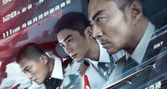 《中國機長》票房破13億 躋身今年票房榜第10位