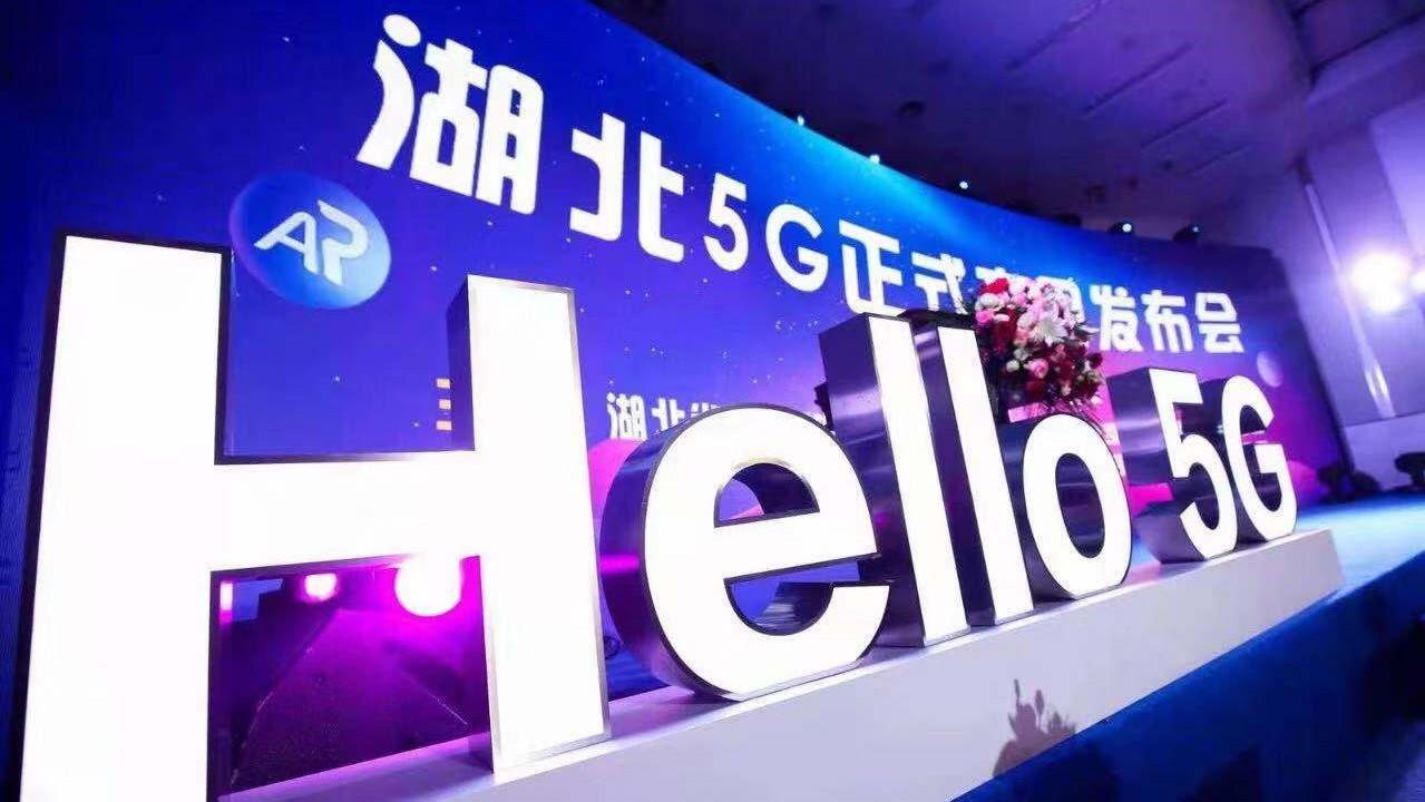 Hello,5G!湖北正式启动5G商用