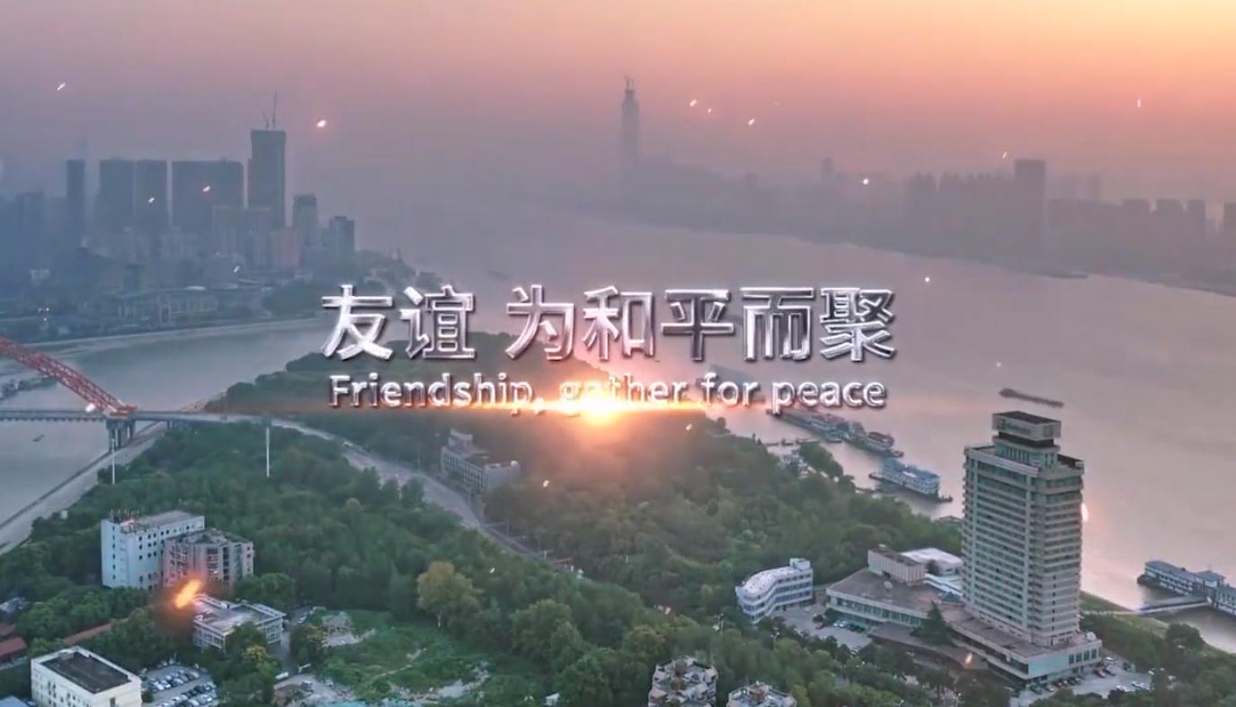 军运会形象宣传片《我们在一起》