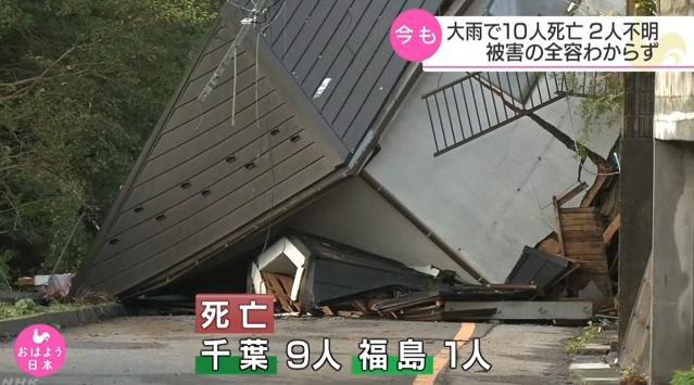 """""""日本新一轮台风已致10死 88岁男子遇难前车内求救""""淹到脖子了"""""""