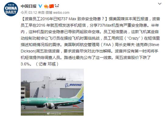 波音员工2016年已知737 Max 致命安全隐患?