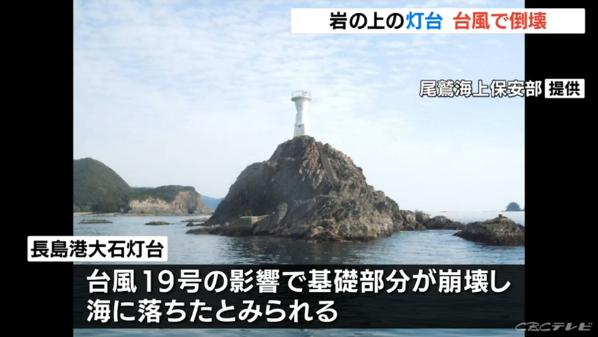 """""""台风过境 日本一钢筋混凝土灯塔从基石部分""""彻底消失"""""""