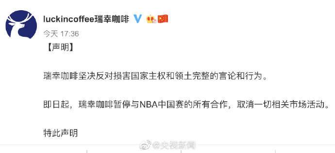 NBA中国遭三分之一合作品牌抛弃 公开声明终止合作