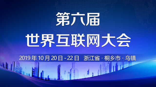 第六屆世界互聯網大會