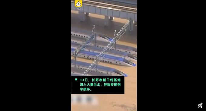 日本新干线报废 遭台风侵袭泡水 造价约118亿日元