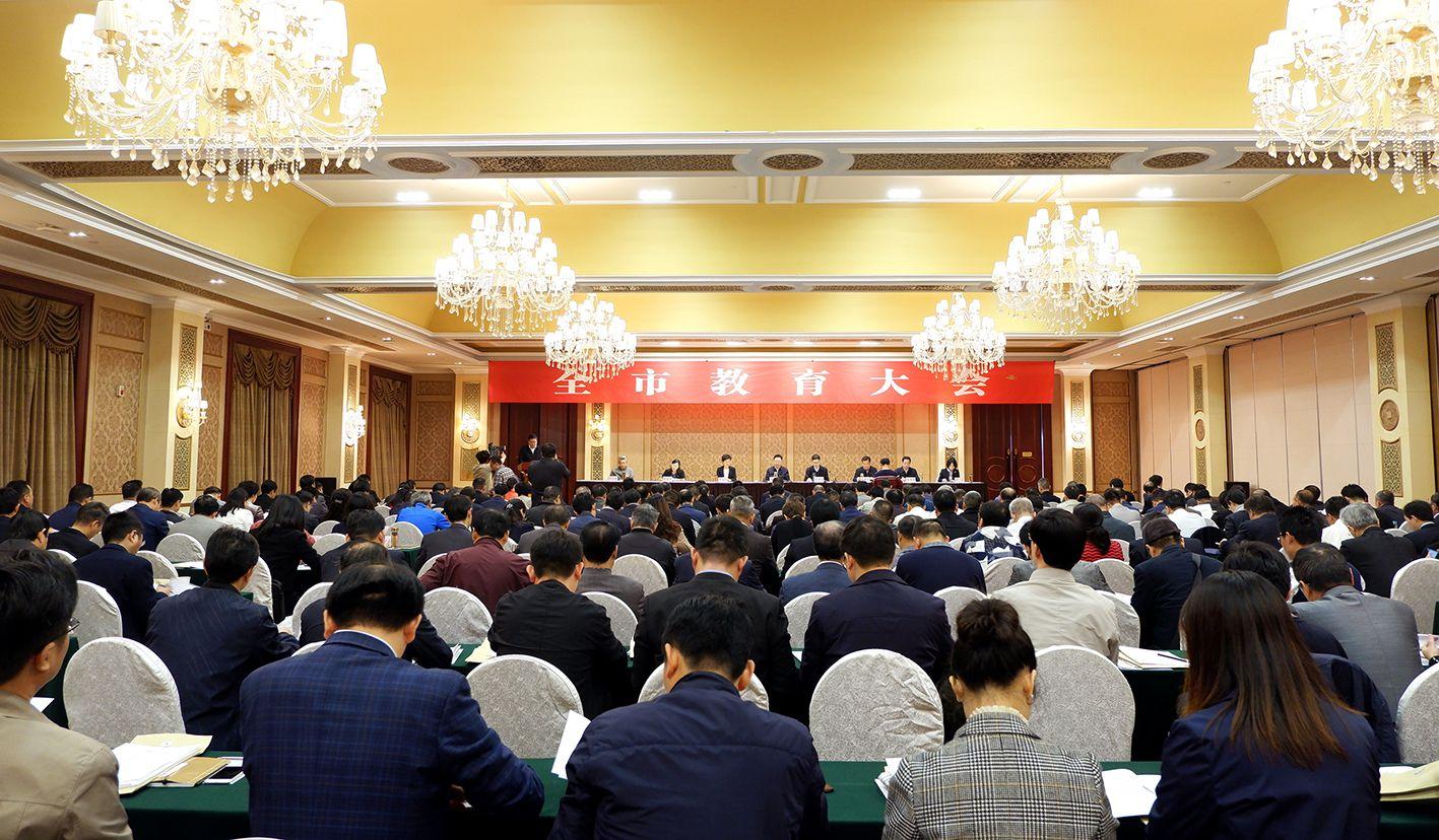 黄石市召开全市教育大会 开启教育高质量发展新征程
