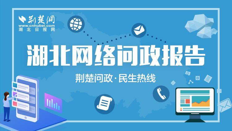 10月问政报告:网友关注数年的浩吉铁路有新消息