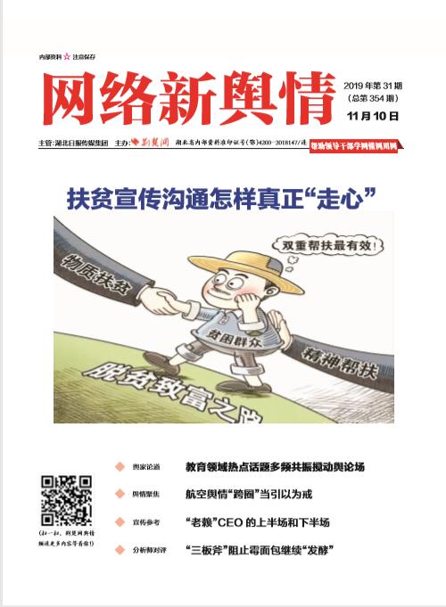 《网络新舆情》2019年第31期 11月10日出版 总第354期