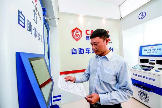湖北省交管首台自助体检机上线 可办理驾照到期换证