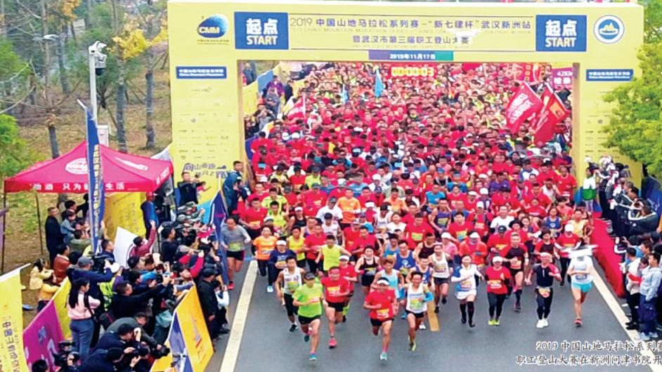 """武汉东部最美山路惊艳全国跑者 规模最大""""山马""""昨日在汉开跑"""