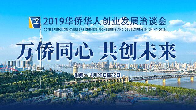 2019年華僑華人創業發展洽談會