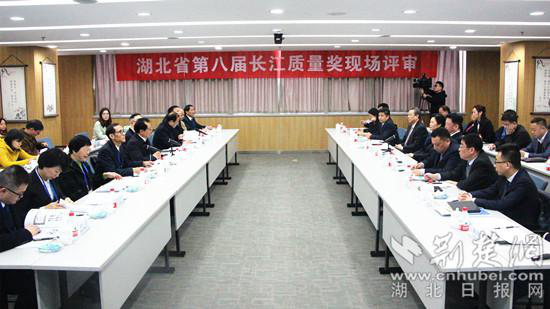 第八届长江质量奖启动现场评审