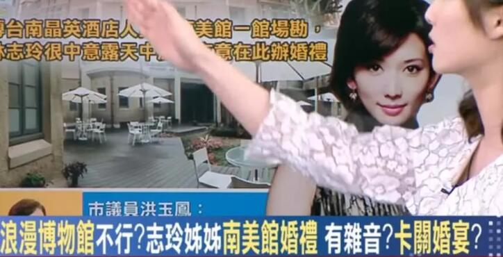 林志玲台南美术馆办婚宴遭抵制:会破坏当地的古迹
