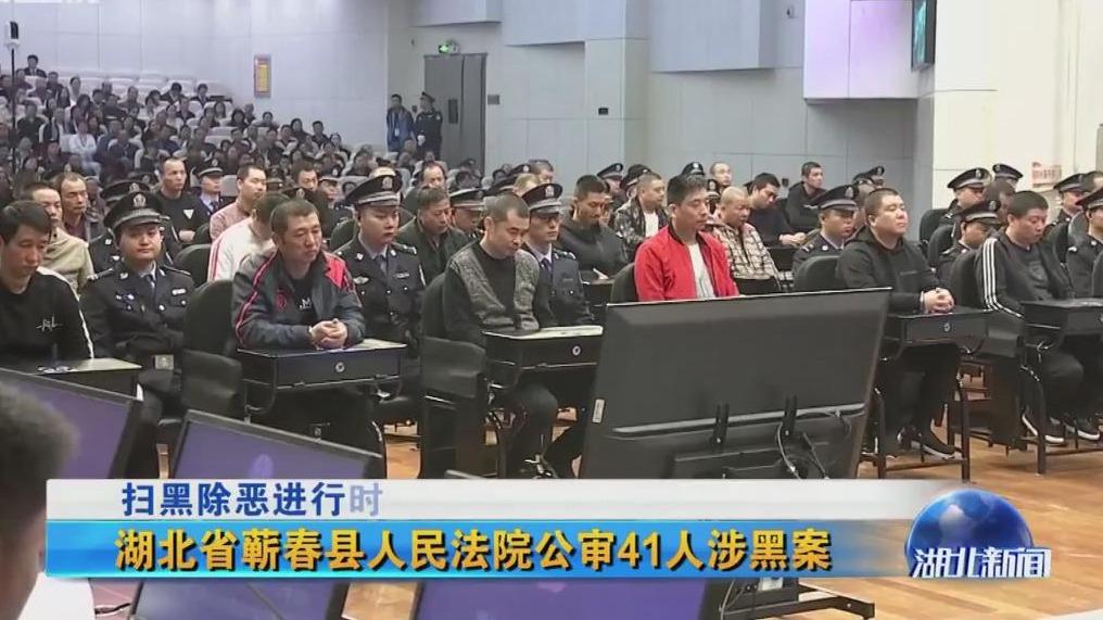 蕲春县人民法院公审41人涉黑案