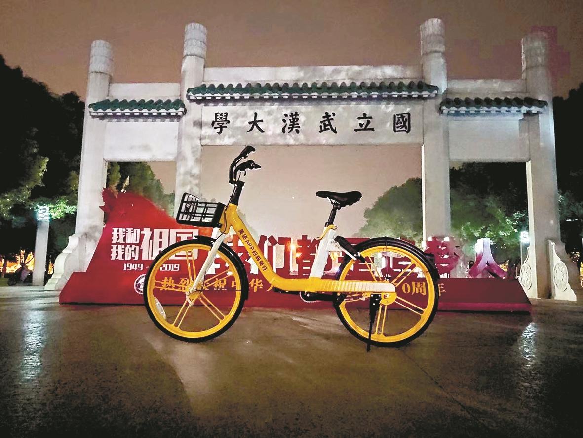 """橙色车身变装""""美团黄"""" 摩拜单车在汉投放3万辆新车"""