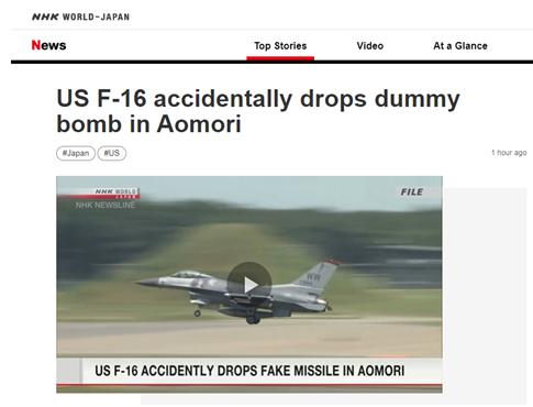 """""""美军F-16战机在日本训练,误向私人土地发射""""导弹"""""""
