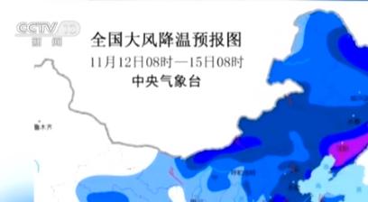 中央气象台:十月以来最强冷空气来袭