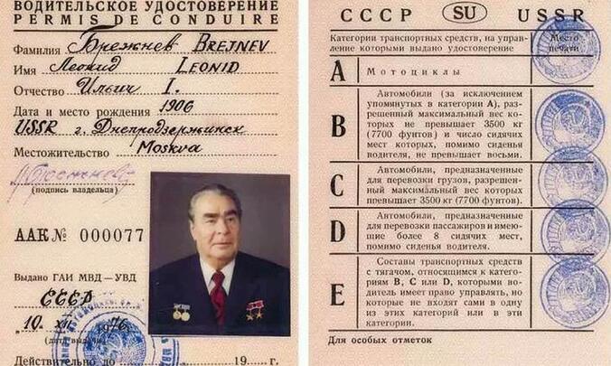 """""""勃列日涅夫驾照及警告单将被拍卖,估价将近17万元"""