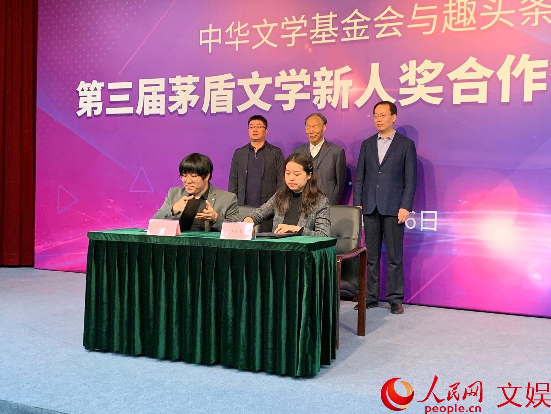 第三届茅盾文学新人奖合作签约仪式在京举行