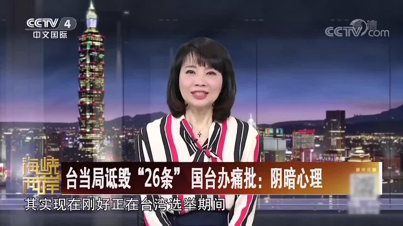 """台湾专家:""""惠台26条"""",这2条对台商吸引力很大"""